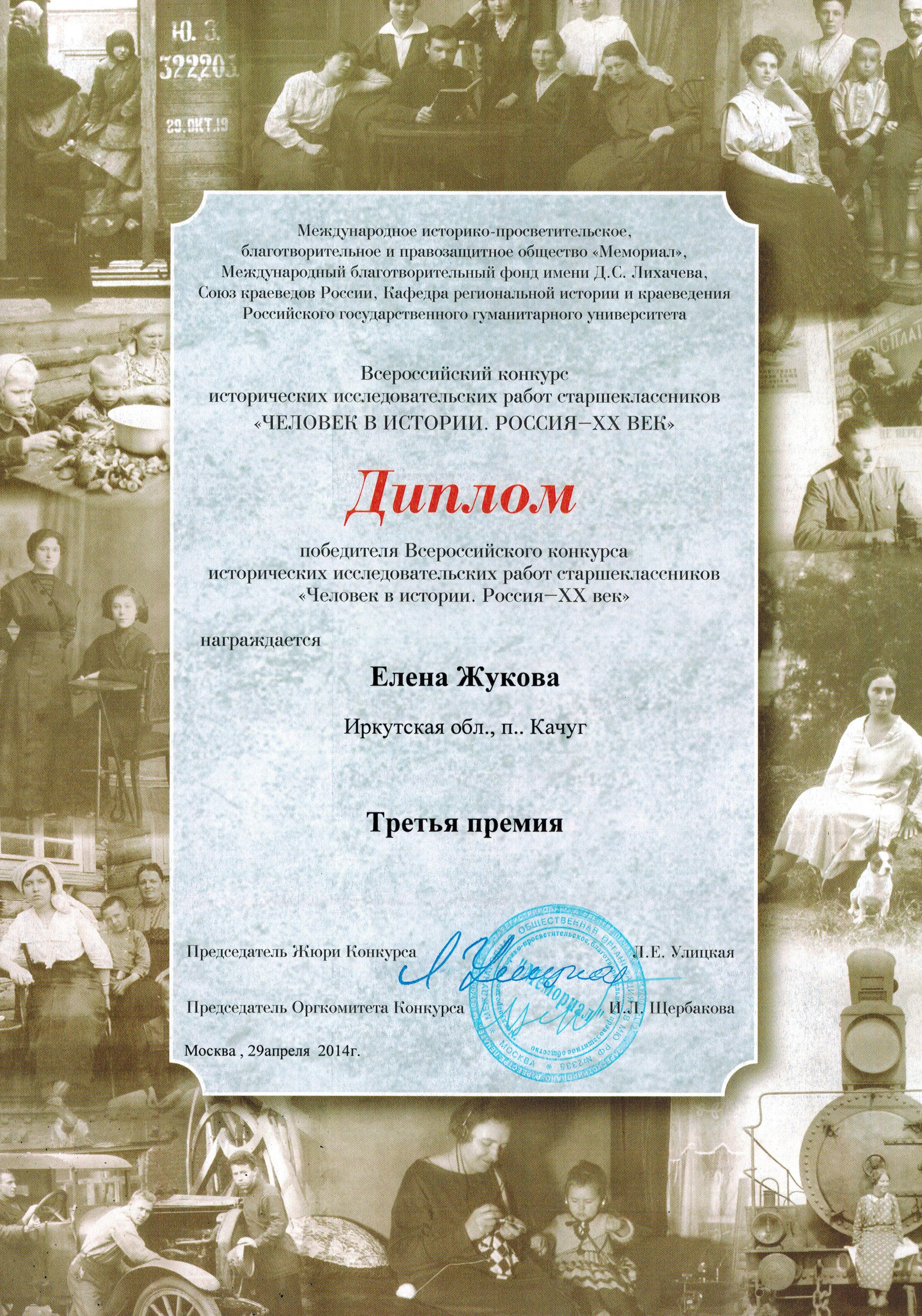 Всероссийский конкурс человек в истории россии 20 века